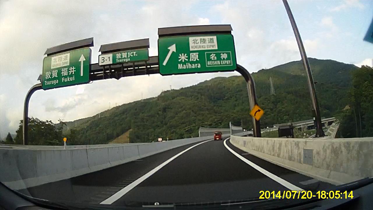 舞鶴若狭自動車道が全線開通   あたごやまにっき
