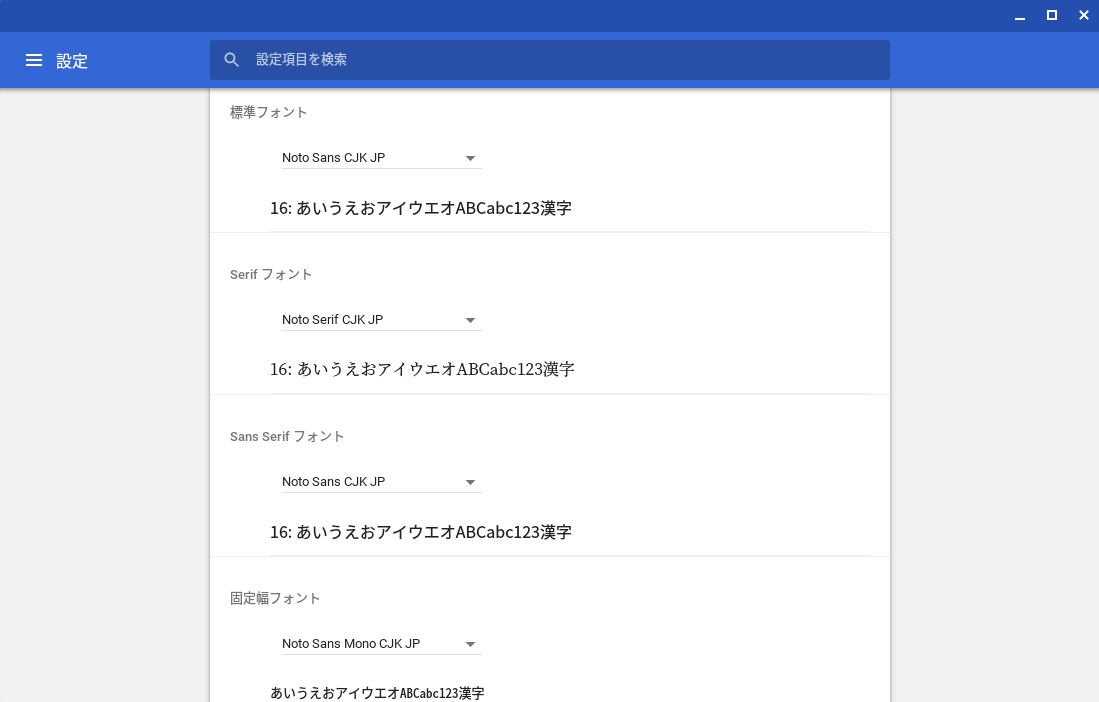 Google Chromeのフォント設定をChromebook C213NA (Google Noto Fonts)に